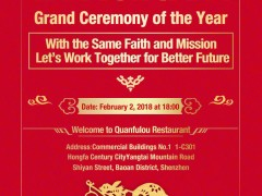 Vstarcam invites new and old customers to spend the Spring Festival